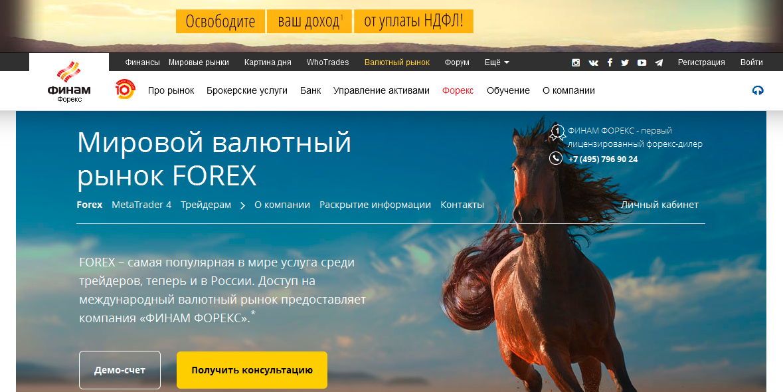 Finam forex broker